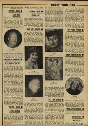 העולם הזה - גליון 2171 - 11 באפריל 1979 - עמוד 26 | בגין סופר־סטאר (המשך מעמוד )25 מקבל תפקיד גדול באירוויזיון. בקיצור, אם היה נשאר רק ראש־ממשלה בלי כל השערוריה מסביב, הוא היה פחות מרוגש ומתרגש. לגבי צורת המישחק