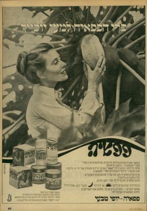 העולם הזה - גליון 2171 - 11 באפריל 1979 - עמוד 27 | במשך מאות שנים פיתחו מדענים, שימושיס׳אין ספור מפרי הפפ אי ה -ל מ ען הרפואה. עתה פיתחנו במעבדות ייתמר ;,על פי הידע והנסיון של דה פ. סילבה את תכשירי היופי