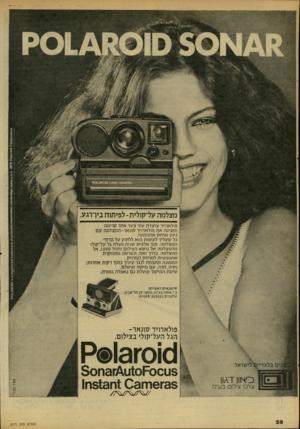 העולם הזה - גליון 2171 - 11 באפריל 1979 - עמוד 28 | פולארויד צועדת עוד צעד אחד קדימה ומציגה את פולארויד סונאר-המצלמה עם ניוון מרחק אוטומטי. נל שעליך לעשות הוא ללחוע על הדלך המצלמה. תוך אלפית שניה נשלח גל על־קולי