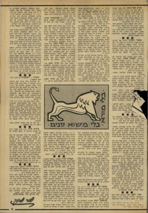 העולם הזה - גליון 2171 - 11 באפריל 1979 - עמוד 3 | כערבפפח 1950 קרה משהו במיש- רד קטן שבו שני חדרים, ברחוב לילייג- בלום בתל־אביב. קבוצח של בחורים צעירים קיבלה לידיה שבועון, שנוסד 13 שנים לפני כן. גיליון מס׳ 651