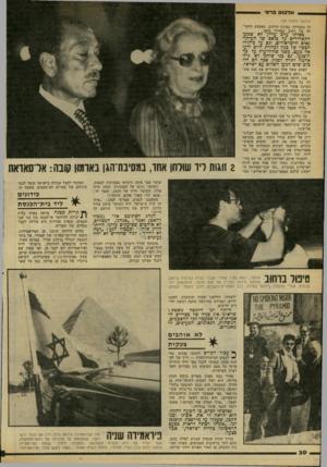 העולם הזה - גליון 2171 - 11 באפריל 1979 - עמוד 30 | אלפו פרטי (המשך מעמוד )29 זה בעמידה, בפינת הרחוב, באמצע ההמולה של רחוב קאהירי סואן. כאותו ערב עדיין לא שמעזי הקאהירים על בואם של העיתו־נאים הישראליים, וגם על