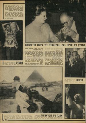 העולם הזה - גליון 2171 - 11 באפריל 1979 - עמוד 31 | הפץ — להסביר לממונה על אנשי־הביט־חון כי לפי הסידורים המוסכמים, אורחי ראש־הממשלה ועורכי־העיתונים צריכים להיכנס. במצריים, אנשי־הביטחון הם המלכים, ואין הם מקבלים