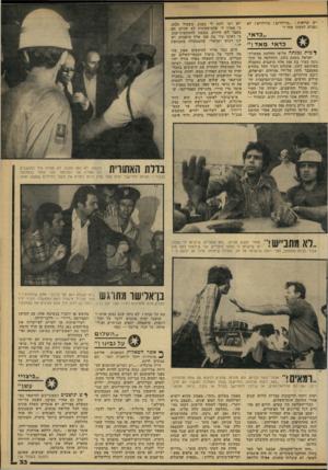 העולם הזה - גליון 2171 - 11 באפריל 1979 - עמוד 33 | יש קריאות :״בדולרים! בדולרים! לא נסכים למשהו אחר !״ ״כדאי, כדאי מאד״ ^ מית נפנתה על־פי החלטת ממשלת- ישראל בשנת . 1972 ההחלטה על תיב- גונה כעיר בת 100 אלף