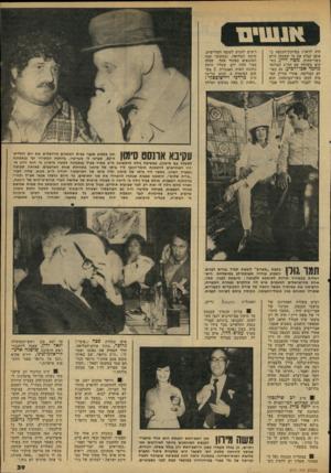 העולם הזה - גליון 2171 - 11 באפריל 1979 - עמוד 39 | היה לראות במיזינון־הכנסת באופן קבוע את מי שמכהן כיום כשר-החוץ, משה דיין, כש- הוא משוחח עם הח״ב הבדואי מחמד אפו־ רביע. גם באולם המליאה, אחרי שדיין הפסיק לכהן