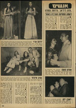 העולם הזה - גליון 2171 - 11 באפריל 1979 - עמוד 43 | ,.מיס רידיאר נוו מהו 1חו ח לשמע המוסיקה הסובית באוהל | אשת שר-הביחון, יראו* מה וייצמן, נדרה נדר לעצמה שעד חתימת הסכם־השלום תענוד רק תכשיטים מצריים. לטכם־החתימה