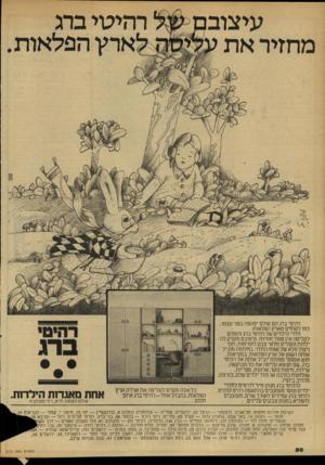 העולם הזה - גליון 2171 - 11 באפריל 1979 - עמוד 50 | עיצוב מחזיר את רהיטי ברג הם עולם יפהפה בפני עצמו, כמו לקוחים מארץ הפלאות. חדרי הילדים של רהיטי ברג מזמנים לעליסה אין ספור חוויות. עיצובם מעניק לה ילדות ונעורים