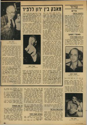 העולם הזה - גליון 2171 - 11 באפריל 1979 - עמוד 51 | שיחו־צל׳ש עיתונאות צרובה לכתב מערכת החדשות, גיד סדן, על שתי כתבותיו בעניין אדמות הבדואים ליד קיבוץ להב בנגב. פניהם של השוטרים המפוחדים, בעת שכמה נשים יידו בהם