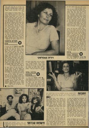 העולם הזה - גליון 2171 - 11 באפריל 1979 - עמוד 59 | קרה אחר־כך כל העם כבר יודע, השיר זכה במקום הראשון בפסטיבל ואוטומטית עבר לתחרות האירוויזיון ומה שקרה שם ראינו כולנו בטלוויזיה,״ אומרת התמלי־לנית. איך הגיבה