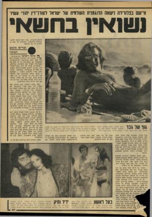 העולם הזה - גליון 2171 - 11 באפריל 1979 - עמוד 61 | איישם בפלורידה נישאה הדוגמנית העולמית של ישראל לשון־־דין יהודי עשיר שוואי! בחשאי ביצוע התוכנית .״אני רוצה הרבה ילדים,״ מצהירה הדוגמנית, שהוכיחה עד עתה כי השיגה