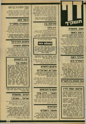 העולם הזה - גליון 2171 - 11 באפריל 1979 - עמוד 63 | המשא־והמתן עם המצרים על ענייני האוטונומיה. לפחות עשרה שרים מחברי הממשלה רואים את עצמם כמועמדים להשתתף בוועדה, האמורה לכלול חמישה שרים בלבד. מלבד סגן