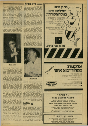העולם הזה - גליון 2171 - 11 באפריל 1979 - עמוד 64 | י דיין בפינה (המשך מעמוד )36 לו את הסכם השלום. דיין נתן להם להבין. כי ללא תושייתו ומאמציו הבלתי-נלאים, לא היתה נערכת שיחת הטלפון המפורסמת מנמל־התעופה של קאהיר