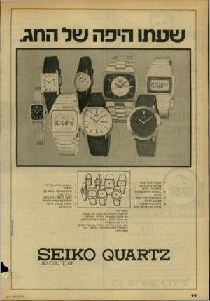 העולם הזה - גליון 2171 - 11 באפריל 1979 - עמוד 68 | שעתו היפה של החג שעון דיגיטלי גברי בעיצוב אלגנטי עם סוללה ל־ 3שנים. .2א 1811א; 1מוזהב בעיצוב קלאסי. .3שעון מכני עמיד במים בעיצוב חדשני. עיצוב גברי אלגנטי מוזהב