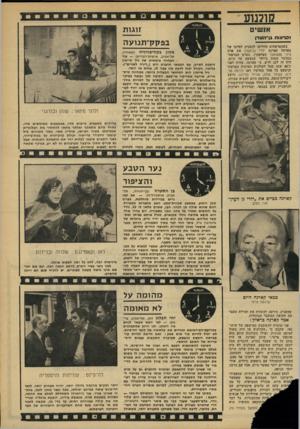 העולם הזה - גליון 2171 - 11 באפריל 1979 - עמוד 69 | קומת! אנ שים ו 9ר11 ות גן־ ה עדן כשהצרפתים החליטו להעניק לסרטו של מארסל קארנה ילדי גן־העדן את פרם סיזר (האוסקר הצרפתי) ,כסרט הצרפתי המדבר הטוב ביותר שנעשה עד