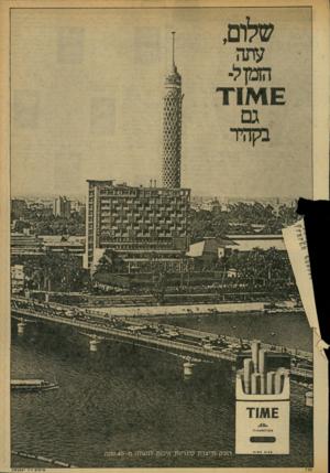 העולם הזה - גליון 2171 - 11 באפריל 1979 - עמוד 7 | ;65ז־ד£א* 0ו 0