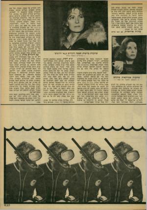 העולם הזה - גליון 2171 - 11 באפריל 1979 - עמוד 71 | בקנדה, ולעוד שני בנקים, והציע להם להשתתף בעיסקה. החברה הקנדית לפיתוח הקולנוע היתד, מוכנה לתת חלק גדול מן הסכום הדרוש להפקה, כהלוואה מוקדמת. התנאי לניצול כל