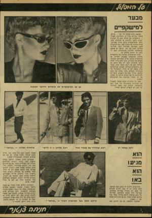 העולם הזה - גליון 2171 - 11 באפריל 1979 - עמוד 72 | /0 / למישקפיים האופנה אינה פוסחת על דבר — בגדים, איפור, נעליים, בגדי־ים, תיסרוקות ואפילו — מישקפיים. אם תעיפו מבט על תמונות ישנות מלפני שלושים או ארבעים שנה,