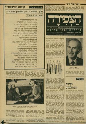 העולם הזה - גליון 2171 - 11 באפריל 1979 - עמוד 84 | — נמר של נייר ]המשך מעמוד )80 בטענה כי חרפה וכלימה היא ליהודי העולם, שגיבורם הלאומי יעסוק בעבודה כזו. הוא הפך שותף בבית־דפוס שפשט את הרגל, ובדומה ליהודים רבים