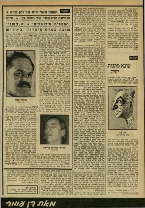 העולם הזה - גליון 2171 - 11 באפריל 1979 - עמוד 85 | (המשך מעמוד )83 אלא שבישראל אין עסקני הסיפריות המנהלים את אגודת הסופרים מגלים עניין כלשהו במצבו של הסופר העברי. והראייה, מיכתב מטעמו של ישראל כוהן, שצוטט במדור