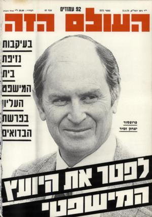 העולם הזה - גליון 2171 - 11 באפריל 1979 - עמוד 93 |