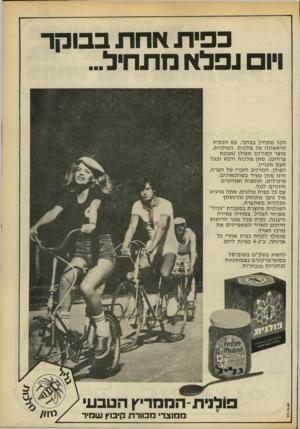 העולם הזה - גליון 2172 - 17 באפריל 1979 - עמוד 13 | בפית אחת בבוקר ויו נפלא מתחיל... הכל מ ת חיל בבוקר, עם הכפית הראשונה של פולנית. הפולנית, מוצר המורכב מפולן (אבקת פרחים) ,מזון -מלכו ת ודבש ובעל טעם מעניין.