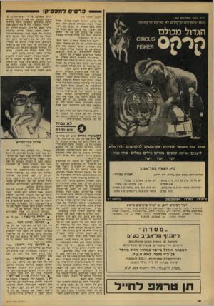 העולם הזה - גליון 2172 - 17 באפריל 1979 - עמוד 16 | כ ר טי סלמכ סי קו (המשך מעמוד ) 15 על מדינת ישראל לקבוע באיזה מחיר ימכרו מוצרי תעשיית הנשק שלה, ומה תהיה גובה העמלה של הסוכן. כץ, לעו מתו, טוען :״מה איכפת לכם