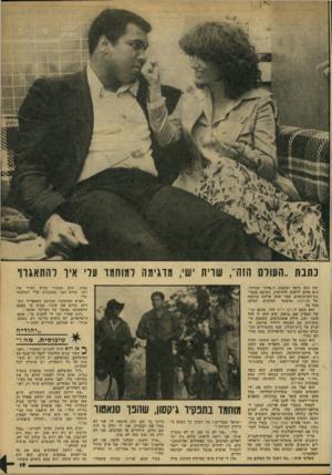 העולם הזה - גליון 2172 - 17 באפריל 1979 - עמוד 19 | כתבת ״העולם הזה״ ,שרית ישי, מדגימה רמוחמד עלי איו להתאגרף שון הוא נראה ומתנהג כ״פרעך צמרת״. הוא אוהב לראות ולהראות. כשיצא ממסי- בת־העיתונאים, עמד שעה ארוכה