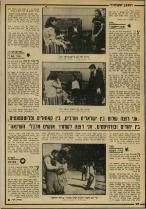 העולם הזה - גליון 2172 - 17 באפריל 1979 - עמוד 20 | — ה סגן׳ ה ש חור> טוענים כי רק מפיק כמו בדאון היה מסוגל לשכנע את עלי להופיע בסרט. (המשך מעמוד )19 לבנים בלבן, סינים בצהוב. בך הוא רצה שהעולם יהיה. הוא לא עשה