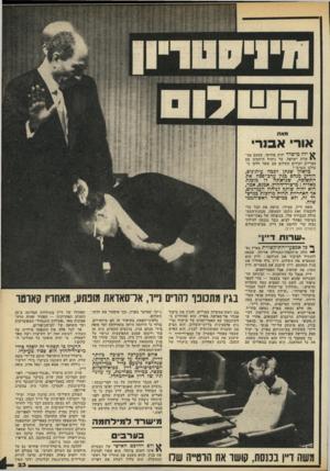 העולם הזה - גליון 2172 - 17 באפריל 1979 - עמוד 23 | יזה, מישרד יהיה אחראי, מטעם ממ י שלת ישראל, על ניהול היחסים עם מצריים וקידום השלום עם שאר חלקי ה עולם הערבי? בראיון שנתן לכמה עיתונים, הודיע מנחם בגין ערב־ פסח