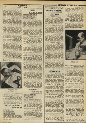 העולם הזה - גליון 2172 - 17 באפריל 1979 - עמוד 24 | (המשך מעמוד )23 להם עתיד במחלקת ״הממרח התיכון״ — כי אין שגרירים ישראליים בעולם הערבי. ״הממרח התיכון״ כלל בעיקר מדינות לא־ערביות — איראן ותורכיה — שעימן היו