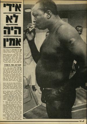העולם הזה - גליון 2172 - 17 באפריל 1979 - עמוד 28 | * י ריץ נוטף־דפז ילד מגודל? פרא- 2אדם חסר־מעצורים? פטריוט טועה? שוטה שהגיע במיקרה לפיסגת השילטון? מוקיון ערמומי? אידי אמין דאדא, נשיא אוגנדה, המפקד העליון של