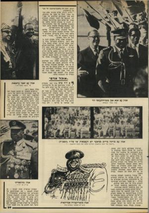 העולם הזה - גליון 2172 - 17 באפריל 1979 - עמוד 29 | רונים, והוא היה מלאכת־מחשבת של הבו נד! בינלאומית. יוליוס ניררה, שליט טנזניה, אדם מכו בד ונאור, קיבל על עצמו את המשימה. הוא אחד המנהיגים הבולטים של אפרי קה,