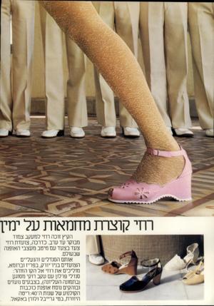העולם הזה - גליון 2172 - 17 באפריל 1979 - עמוד 40 | דרדר״ רמי קוצתז מחמאות על ימיו הקיץ זוכה רוזי למעקב צמוד מבוקר עד ערב. כדרכה, צועדת רווי צעד בצעד עם מיטב מעצבי האופנה שבעולם. אותם הסנדלים והנעליים הצועדים