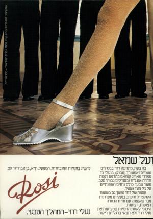 העולם הזה - גליון 2172 - 17 באפריל 1979 - עמוד 41 | ועל שמאל בה בעת, מופיעה רוזי בסנדלים עשויים זאמש רך(נובוק) ,בנעלי בד ספרדי מאריג קנוואס בהדפס רקמת תחרה אנגלית ובסנדלים גבוהי עקב, מעור טבעי. כולם נוחים