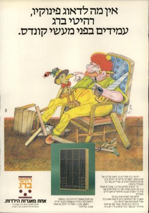 העולם הזה - גליון 2172 - 17 באפריל 1979 - עמוד 42 | אין מה לדאוג פינוקיו, רהיטי ברג עמידים בפני מעשי קונדס. רהיטי ברג מסירים כל דאגה מליבו של סבא ג׳פטו. לשם כך מייצרים רהיטי ברג ארונות חזקים ויציבים, עמידים בפני