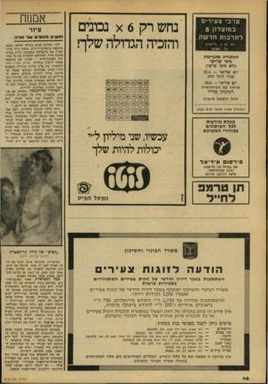 העולם הזה - גליון 2172 - 17 באפריל 1979 - עמוד 46 | ערבי צעירים במועדון 5 לתרבות חדשה רח׳ הס , 5תל־אביב. טל 297263 נחש רק * 6נבונים והזמה הגדולה שלף התוכניות מתקיימות כימי שלישי (ולא כימי שישי) יום שלישי — 17.4