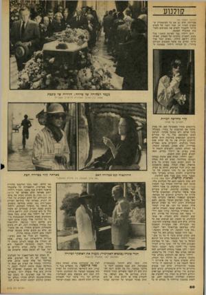 העולם הזה - גליון 2172 - 17 באפריל 1979 - עמוד 50 | קולנוע (המשך מעמוד )49 אבדותה) אלא גם את כל המיסתורין ש מסביב למוות זה. חציו השני של הסרט מיועד להסביר ולפרט את המניעים והסי בות שהובילו למעשה. היכן ויילדר בכל