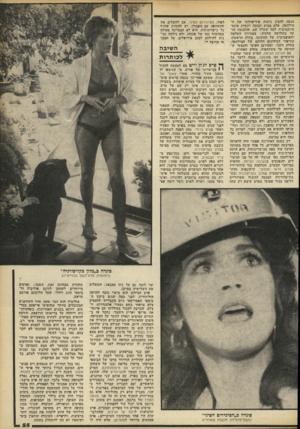 העולם הזה - גליון 2172 - 17 באפריל 1979 - עמוד 55 | מנסה להציג ניתוח אידיאולוגי של ה- ׳מילחמה, אלא מביע ׳תגובה רגשית אינס טינקטיבית למה שקרה שם. והתגובה יחד קה בשלושה חלקיה: באווירה השלמה והאופטימית של החתונה,
