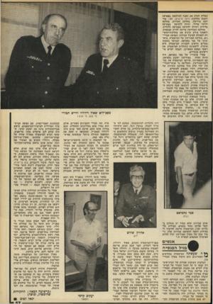 העולם הזה - גליון 2172 - 17 באפריל 1979 - עמוד 57 | המליץ לחלק את האגף למילחמה בפשיעה לחמש מחלקות (ראה תרשים) ,והן: מח לקת מודיעין, מחלקת חקירות, מחלקה לזיהוי פלילי, יחידה ללחימה בפשיעה פלילית ויחידה ללחימה