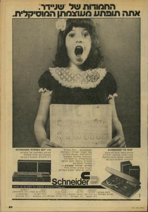 העולם הזה - גליון 2172 - 17 באפריל 1979 - עמוד 59 | החסודותשל שגיי ד ר: אתהתוסתעמעוצמתןהמו סי קלית ״15 1612״ £0ס50^ £1 מיוזיק סנטר בדגם זוק<-ו 000 כולל רסיבר משוכלל, טייפ־דק אוטו מטי, פטיפון חדיש ב תוספ ת