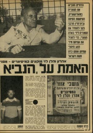 העולם הזה - גליון 2172 - 17 באפריל 1979 - עמוד 60 | זזותייס החביאו את הנוצויה נמאורשוווים, העיתונות הסיתה ונית־חדין הרבני נקו להחזיר את הנוצרת דיר בתרה הנוצרי, ם׳ לתציד את שניהם מיד ה1ו1ג היהודי שתיתן אותם נות