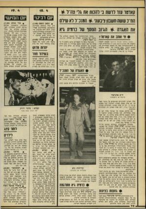 העולם הזה - גליון 2172 - 17 באפריל 1979 - עמוד 70 | קאו־טו עזר לרשת בי רתכות את ג ד מדל * חח״ 3עושה חשנו! ציבע ^ 1המנכר דא שירם את האגרה * הגיווב הנוסו של נדמית גיא • מ, אוהב את קאוטו? המכון למחקר חברתי שימושי