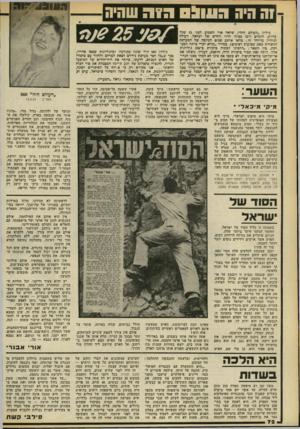 העולם הזה - גליון 2172 - 17 באפריל 1979 - עמוד 72 | 1ח חיה 03111:1חוה שחיו גיליון ״העולם הזה״ ,שראה אור השבוע לפני 25 שנה כדיוק, הוקדש ת כו ככולו לדור החדש של ישראל. העילה לגיליון מייוחד זה: מלאו ארכע שנים