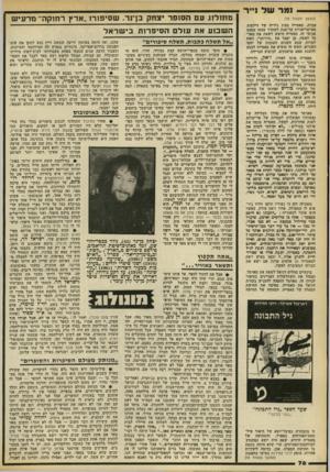 העולם הזה - גליון 2172 - 17 באפריל 1979 - עמוד 76 | --גמר שד נייר(המשך מעמוד )75 עברת. מאטייזז מציג גלריה של דילמות סארטריאניות על־מנת לשחרר עצמו ממצב אנושי זה. מאטייה חושש לשאת את מאר־סל לאשה, פן יאבד את