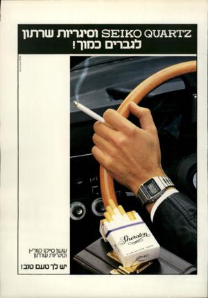 העולם הזה - גליון 2172 - 17 באפריל 1979 - עמוד 79 | 2־מטממ< כ מ 3 £ 1וסיגריות שרתוו כגברים כמוך! מוקד /ע י צו בברע מי שעון סייקו קוורץ וסיגריות שרתון יש לך טעם