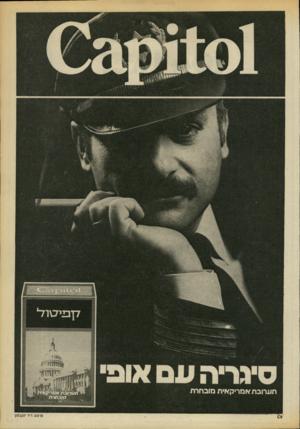 העולם הזה - גליון 2172 - 17 באפריל 1979 - עמוד 9 | ד ן ־ בייבץוד1 נ די חעם או ב תערובת אמריקאית מו בחת/ פרס! 0ד׳ר