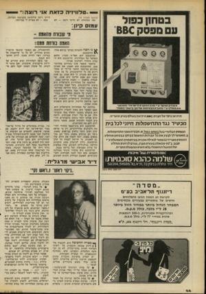 העולם הזה - גליון 2173 - 25 באפריל 1979 - עמוד 45 | מישחקי כדורסל של הליגה המיקצוענית בארצות־הברית. ניקוי ראש — אפשר גם להנהיג דו- תוכנית :״ניקוי ראש״ לשמאל ו״ראש נקי״ לימין.