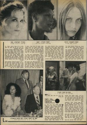 העולם הזה - גליון 2173 - 25 באפריל 1979 - עמוד 54 | להיות הבן של טדי קולק זה לא משהו מייוחד, עבורי. כל יפי הייתי בנו של טדי קולק, עוד לפני שהוא היה ראש־עיר. … נראה היה לי שגדלתי בעיר קטנה, במדינה אבא עם האשה