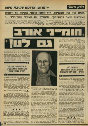 העולם הזה - גליון 2176 - 16 במאי 1979 - עמוד 13 | ״״ פרום׳ ארנסט עקיבא סימון ..מנחם בגין אינר פאשיסט. הוא לאומן קיצוני שקיבל את ידרשהו האידיאית מזאב ז־סטינסקי. שהעריץ את מאצינ וגאדיבלדי...״ חלל, גדול של הציבור