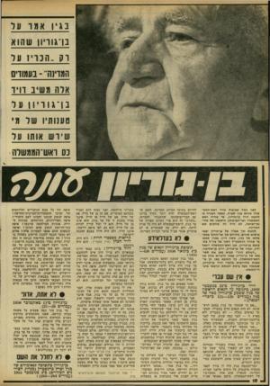העולם הזה - גליון 2176 - 16 במאי 1979 - עמוד 18 | לפני כמה שבועות עורר ראש״חממ- שלה מנחם בגין סערה, כאשר הצהיר כי לדעתו דויד בן־גוריון, מי שהיה ראש הממשלה ושר־הביטחון הראשון של מדי- נת״ישראל, לא היה זה שהקים