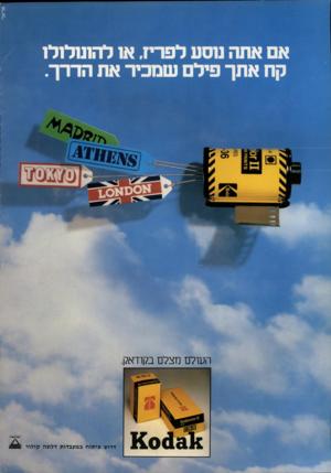 העולם הזה - גליון 2176 - 16 במאי 1979 - עמוד 2 | 11־3101 העולם מצלם בקודאק. דרוש פיתוח במעבדות דלת ה
